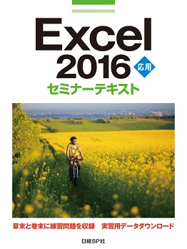 日経BP Excel2016応用セミナーテキスト