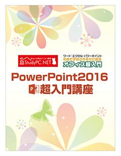 PowerPoint2016超入門講座