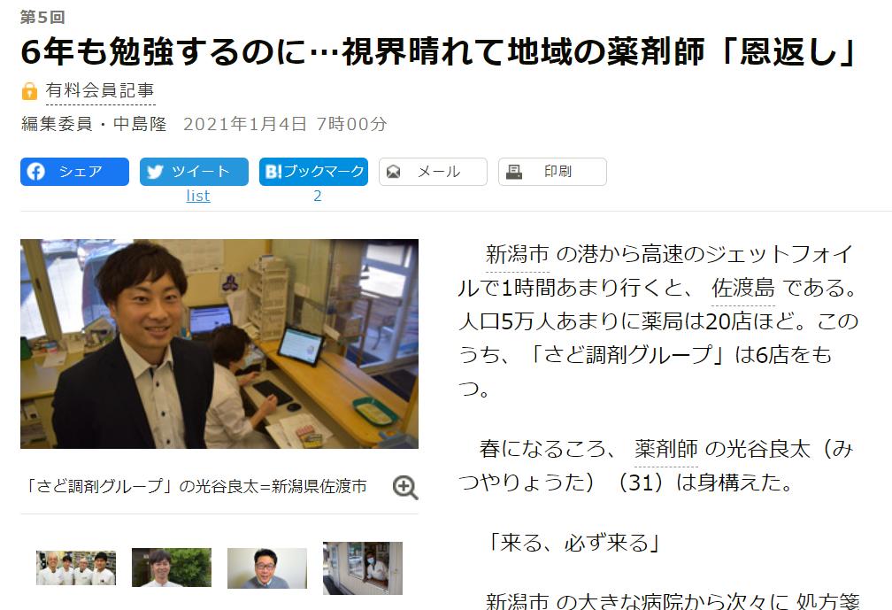 【お知らせ】朝日新聞に弊社を取り上げていただきました。