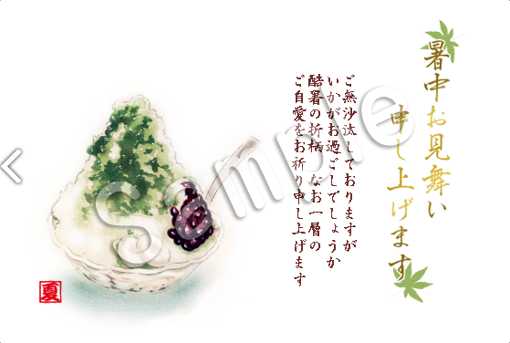 年賀状、暑中見舞い、賀詞、干支、挨拶、正月、年中行事、和風、手描き 筆、日本、動物、めでたい、伝統、