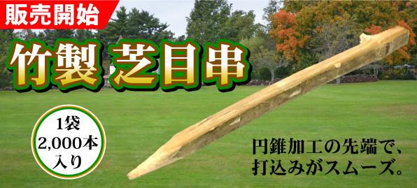 竹製 芝目串