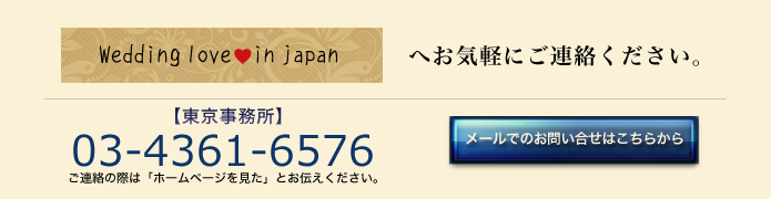 Office2020 JAPANへお気軽にご連絡ください。