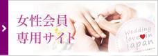 女性会員専用サイト