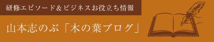 山本志のぶブログ