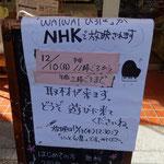 NHK 取材ご案内