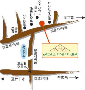 広島YMCA 宿泊 研修 合宿 アクセス 地図