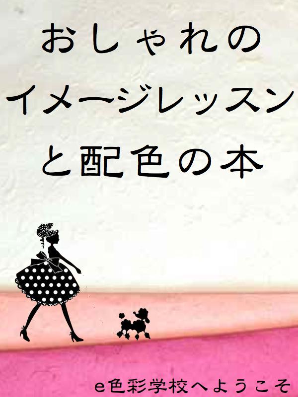イメージレッスンと配色の本250円