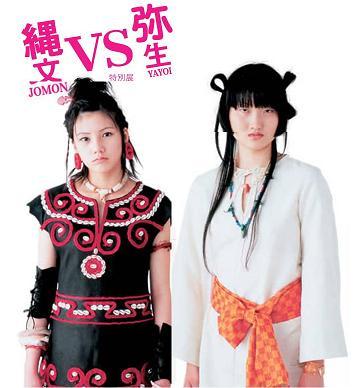 縄文vs弥生(ファッション、顔立ち)