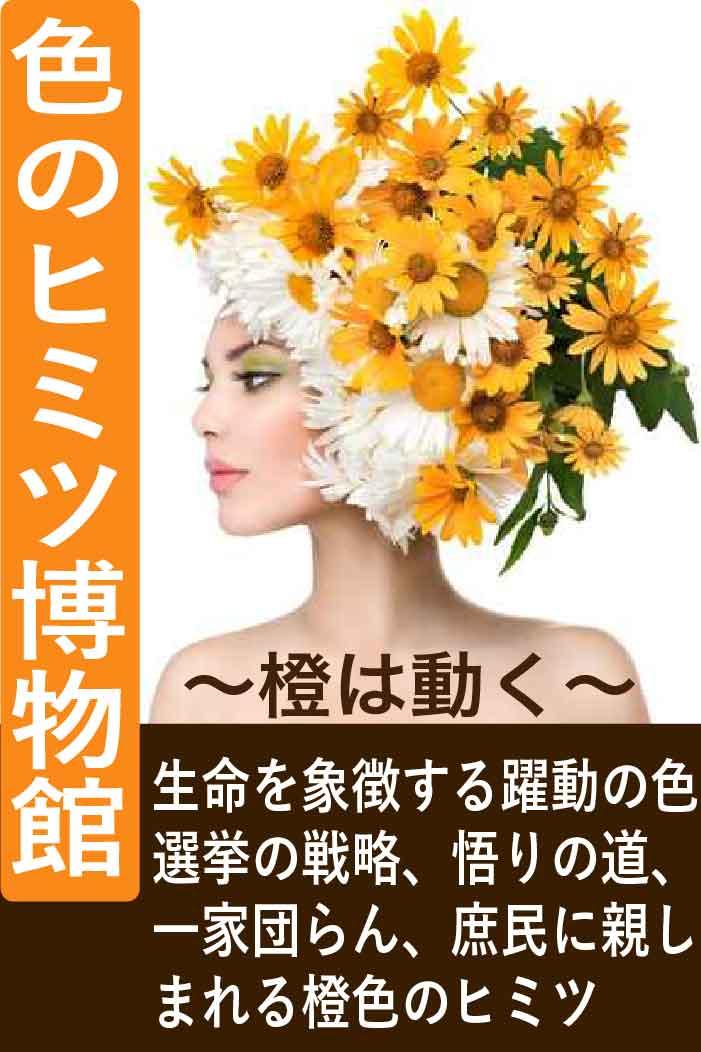 橙は動く250円