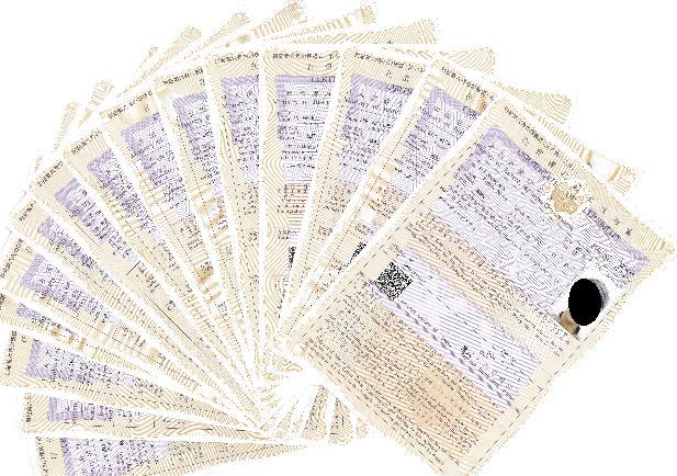 結婚公証書