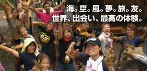 CFF第二の使命:青少年の育成