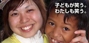 CFF第一の使命:子どもの未来を築く