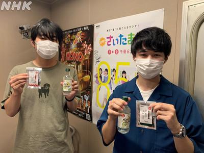 2020/09/17 NHKさいたま放送局「日刊!さいたま~ず」に出演します!