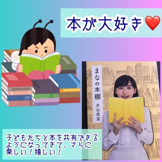 読書は楽しい!本が好き!芦田愛菜さんの『まなの本棚』を買いました。