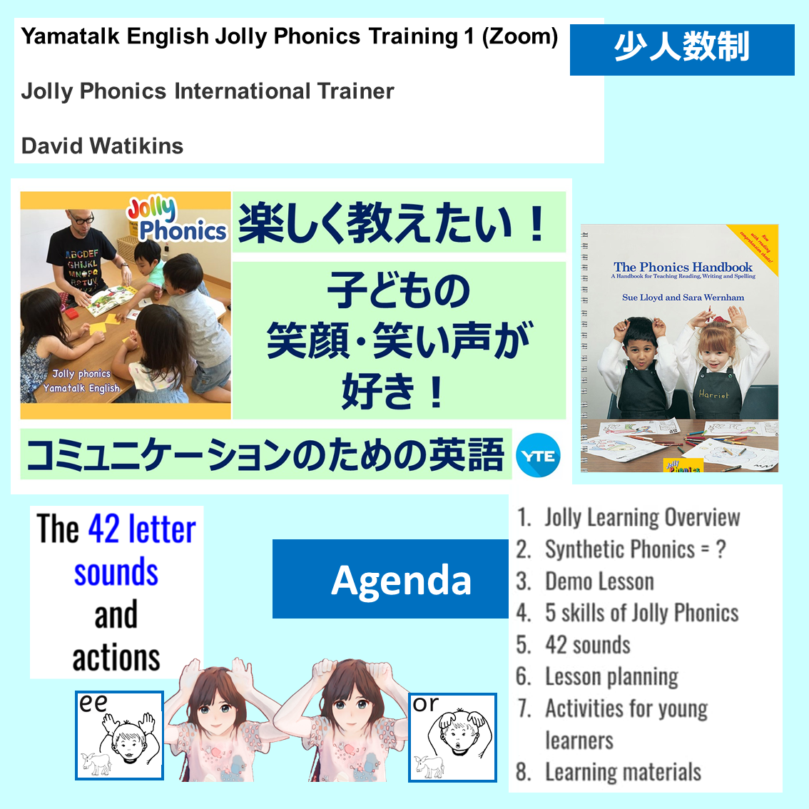 Online Jolly Phonics training sessions (Basic course)