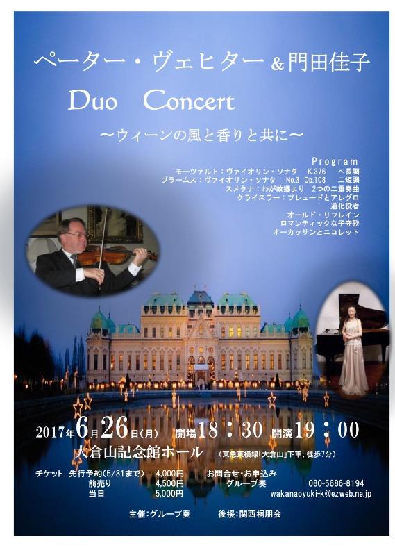 2017年6月26日(月)ペーター・ヴェヒター&門田佳子Duo Concert