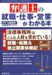 ビジネスガイド 4月臨時増刊号 No.746