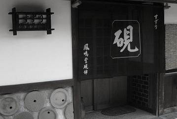 愛知県新城市鳳来寺山表参道 名倉鳳山の硯(すずり)の店