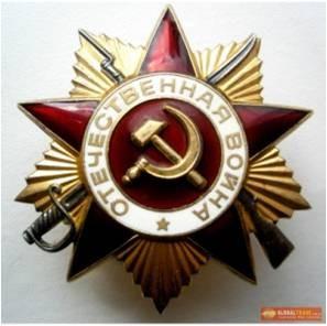 Посмертно награждена орденом «Отечественной войны» I степени.