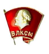 Комсомольский значок.