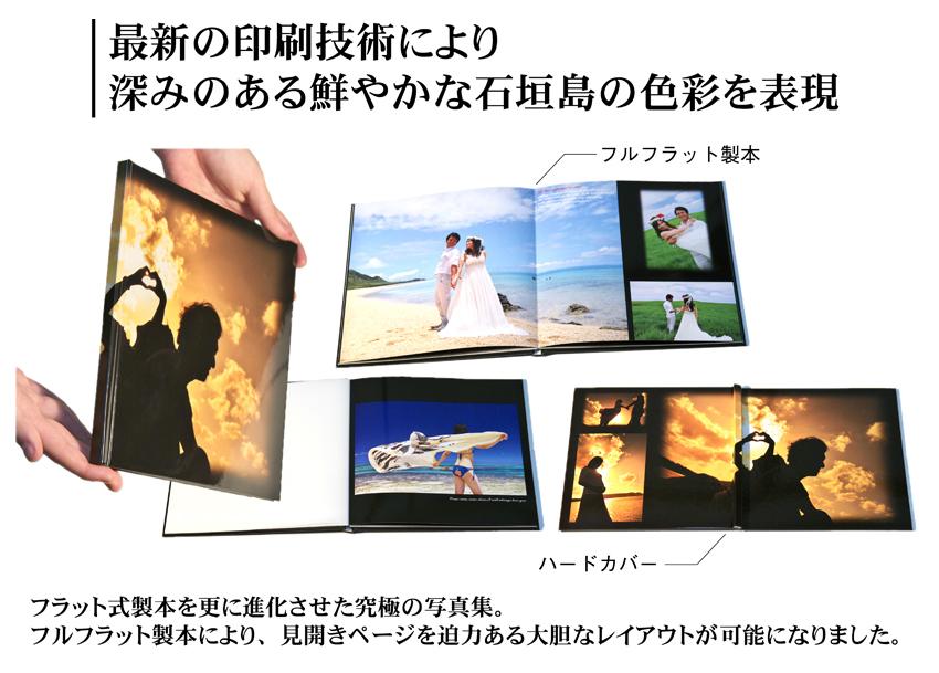 石垣島 写真集込み撮影プラン