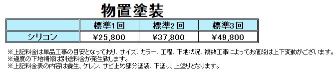 札幌物置塗装の料金表