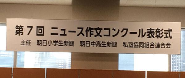 第7回 ニュース作文コンクール表彰式