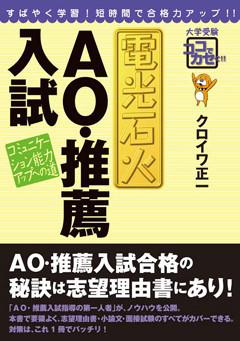 『電光石火 AO・推薦入試対策』