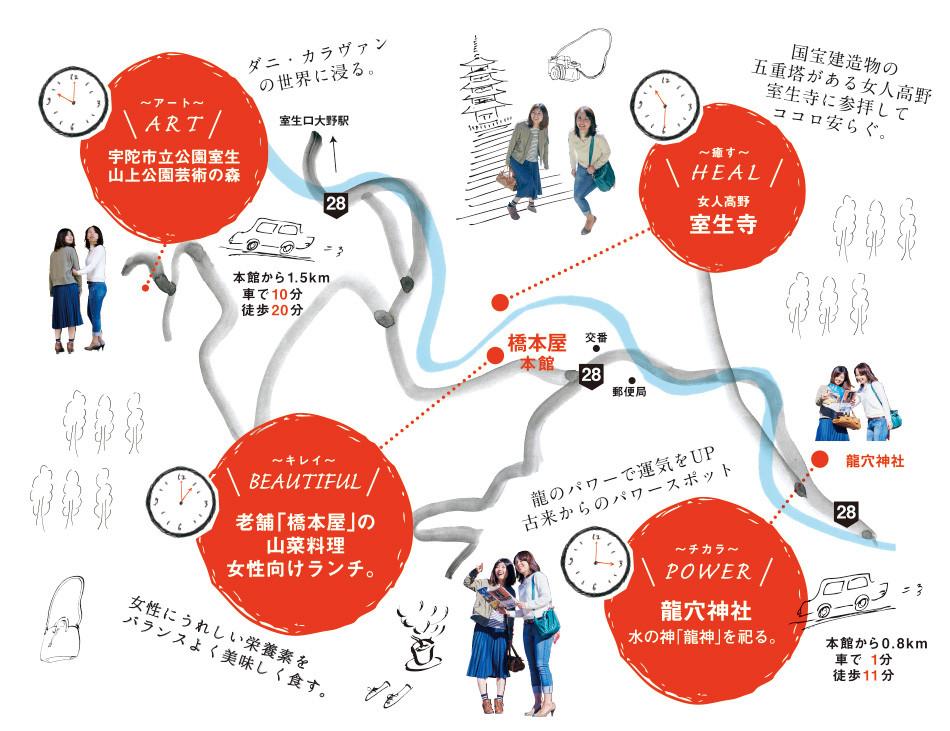 奈良県宇陀市室生を楽しむ散策MAP