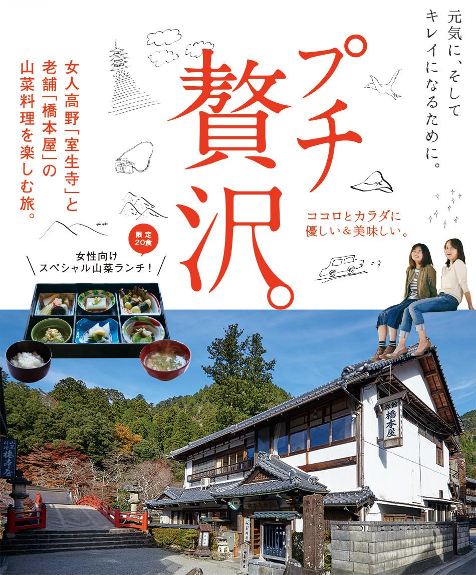 奈良県宇陀市の橋本屋でプチ贅沢してみませんか?