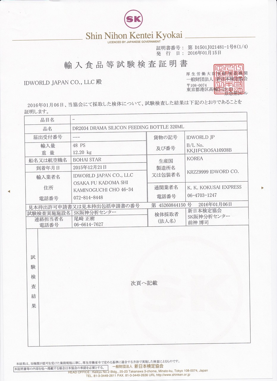 食品衛生検査証明書 - IDWORLD JAPAN-子育てや女性に優しい商品サービス