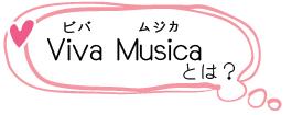 Viva Musicaとは?