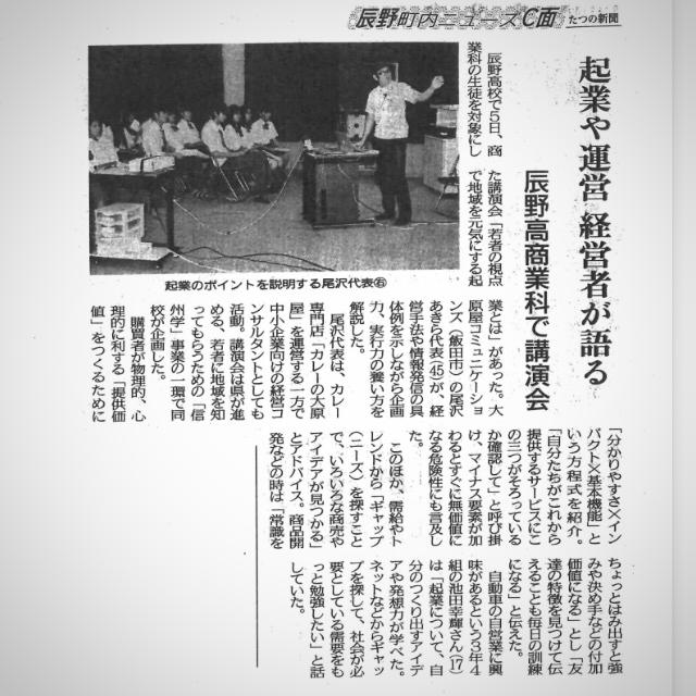 辰野新聞に掲載
