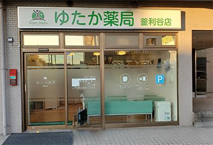 ゆたか薬局 釜利谷店