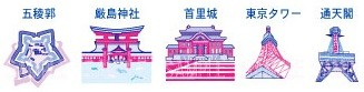 五稜郭•厳島神社•首里城•通天閣•東京タワー