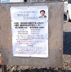 出来ることがあれば…自宅前に法律生活相談会のポスターを掲示しました