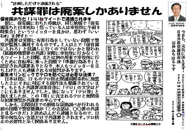 今週の駅頭ビラ 共謀罪(NO215)
