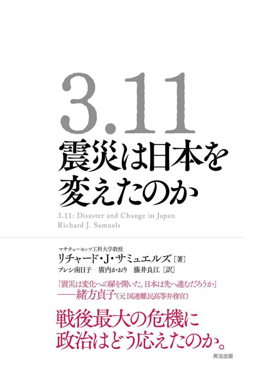 今週のこの1冊202104−01(18)  フクシマ第一原発メルトダウン逃避行中に亡くなられたベーテルの患者さんたちの無念を想う−3.112011フクシマ連稿11 3.11震災は日本を変えたのか