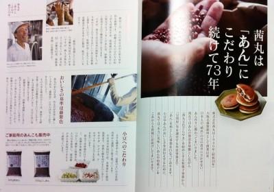 茜丸さんの商品カタログの本文(デザイン、コピーライティング)