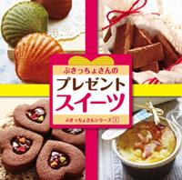 装丁・イラスト・編集・DTP・レシピ企画