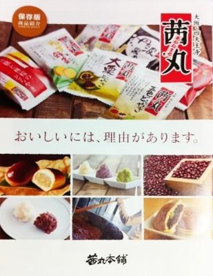 茜丸さんの商品カタログ(デザイン、コピーライティング)