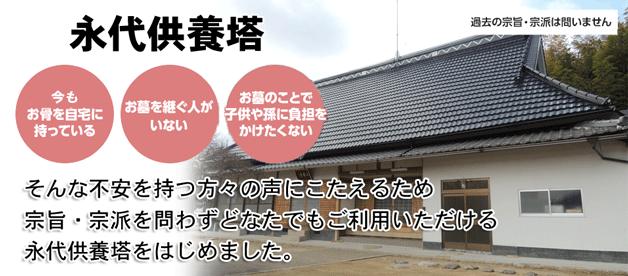 宗旨・宗派を問わずどなたでもご利用いただける神戸市北区岡場駅前の永代供養塔
