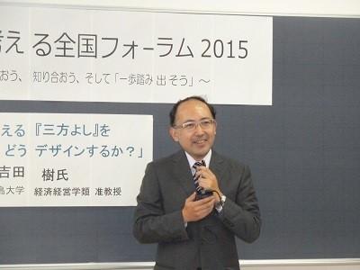 岡村実行委員長