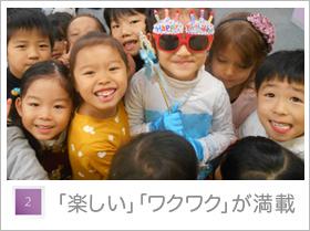 楽しい|英語|幼児|小学生|インターナショナルスクール