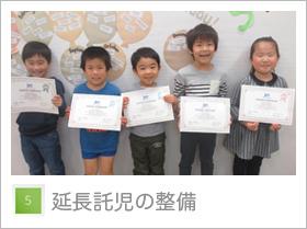 幼稚園|保育園|英会話教室|英会話スクール|未就学児|小学生