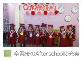 アフタースクール|英語|英会話|小学生|試験|プリスクール|インターナショナルスクール