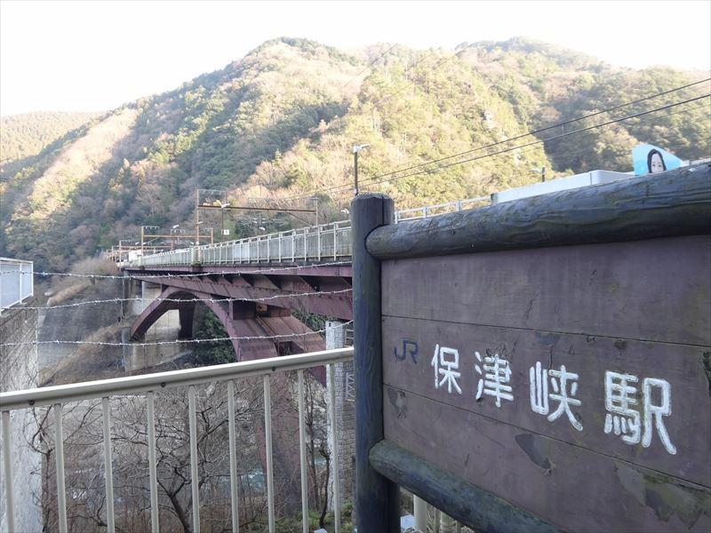 JR保津峡駅