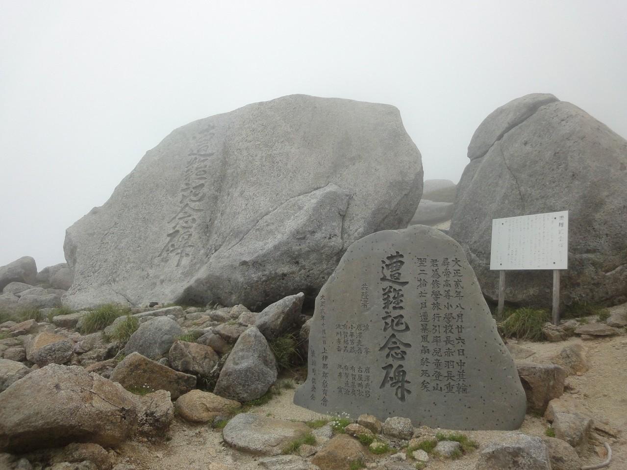 遭難記念碑『聖職の碑』 私達も、風雨が強くなる前にテン場につかなければ。