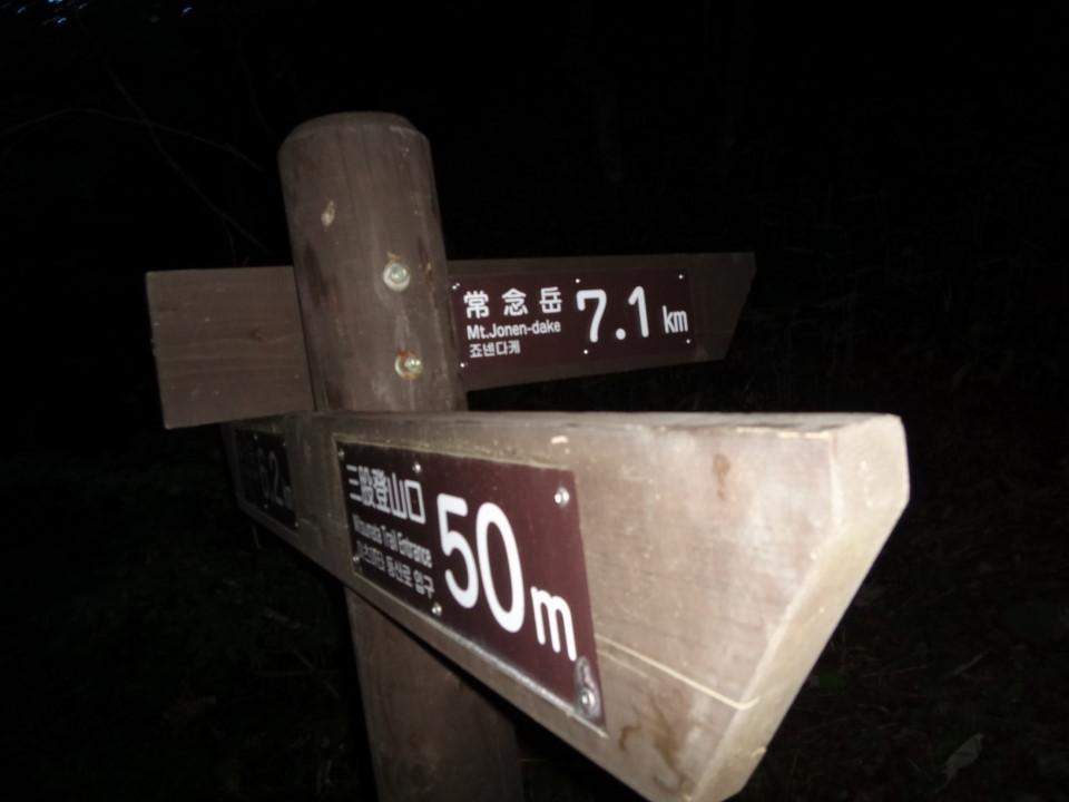 常念岳まで7.1km