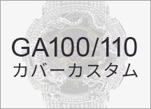 G-SHOCK CUSTOM ジーショック カスタム G-SHOCKCUSTOM ジーショックカスタム Gショック カスタム GA100 GA110 カバーカスタム クラウンクラウン CROWNCROWN